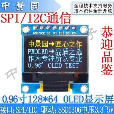 阿斯卡利(ASCARI)0.96寸OLED显示屏12864液晶屏串口屏12864显示屏ssd1306 黄蓝双色 焊针