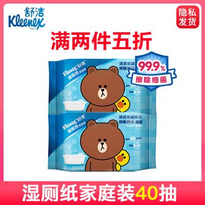 舒潔(Kleenex)濕紙巾 私處殺菌抑菌清潔衛生濕廁紙 家庭裝40抽