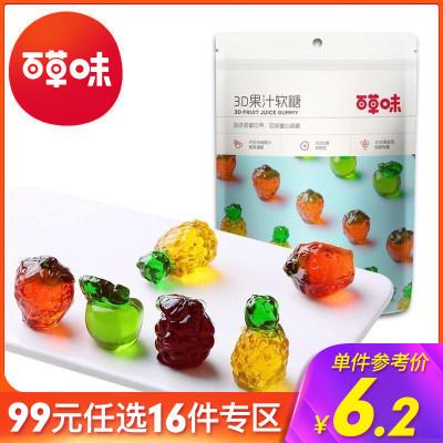百草味 糖果 3D果汁软糖72g 网红礼物水果喜糖qq糖果休闲小零食任选