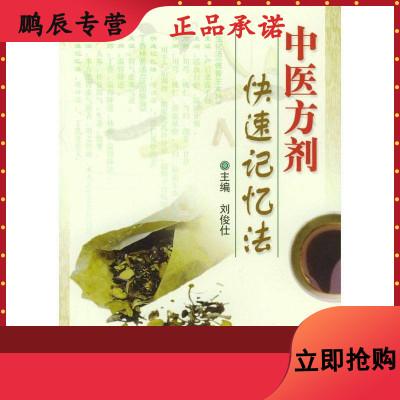 中医方剂快速记忆法 刘俊仕 人民军医出版社 9787801570277
