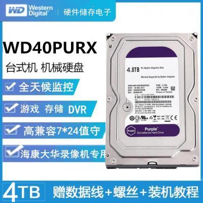 威視大華專用4t紫盤4t監控錄像機4t臺式機監控機械硬盤4t紫盤