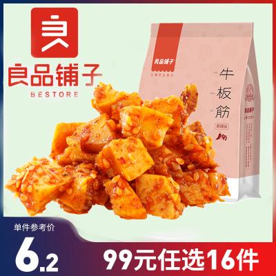 任選【良品鋪子】麻辣牛板筋120g*1袋 辣條味小包裝牛肉干四川特產燒烤味零食小吃休閑食品