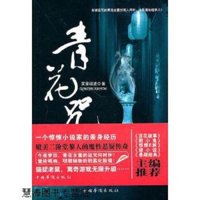 [購買前咨詢]青花咒(一個驚悚小說家的親身經歷,媲美二階堂黎人的