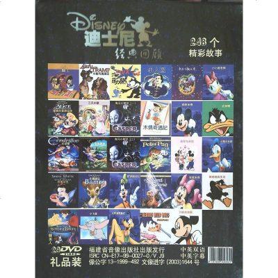 迪士尼經典回顧248個精彩故事 內贈兒童戲劇《小淘氣》29DVD