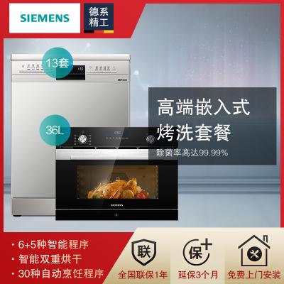 西門子CP365AGS0W微蒸烤一體機+13套旗艦煥凈智能洗碗機SJ236I01JC