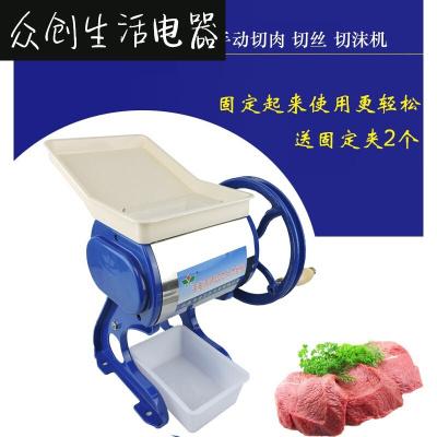 抖音明星同款手摇切肉机切片机电动商用绞肉机手动切肉片机家用切丝鸡柳条机