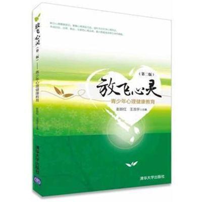 放飛心靈-青少年心理健康教育-第二版 彭躍紅、王浩宇 9787302433989 清華
