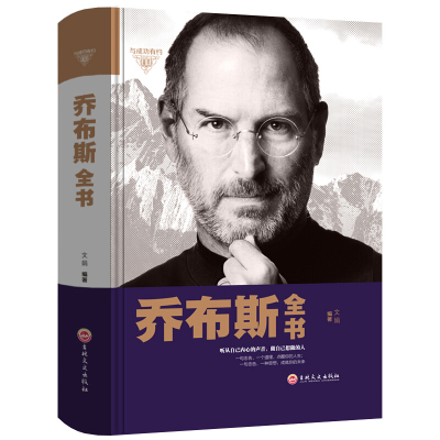 喬布斯全書 世界名人傳記喬布斯傳 公司經營管理書名人傳記書籍