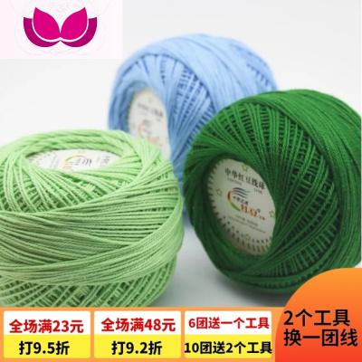 七斕3號珍珠蕾絲線鉤針線勾針毛線diy手工編織勾花冰絲線全棉純棉線團