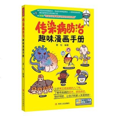 傳染病防治趣味漫畫手冊黃松著醫療基礎知識醫學衛生理論趣味漫畫版醫學常識普及書籍