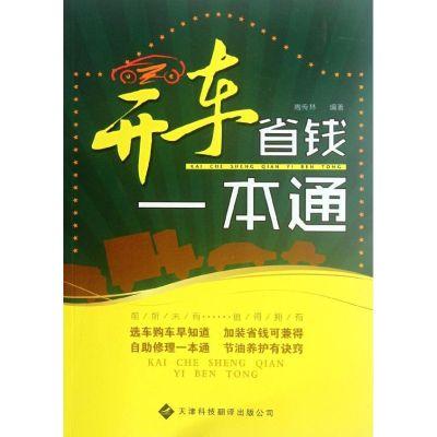 正版 开车省钱一本通 周传林 天津科技翻译出版公司 9787543330276 书籍