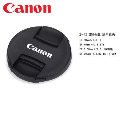 佳能(Canon) 原装镜头盖适用于EOS 80D 5D4 800D 6D2 7D2等E-52 II 原装52mm镜头盖