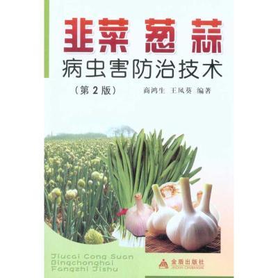 韭菜蔥蒜病蟲害防治技術(第2版) 商鴻生 王鳳葵 著作 專業科技 文軒網