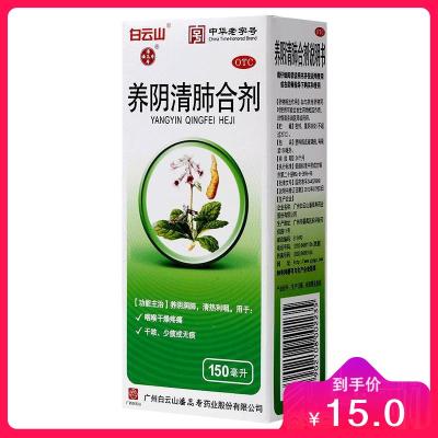 白云山 潘高壽 養陰清肺合劑 150ml 清熱利咽 咽喉疼痛 干燥干咳