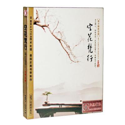 正版 巫娜专辑 发烧民乐 空花梵行 古琴 巫娜CD 东方禅意音乐