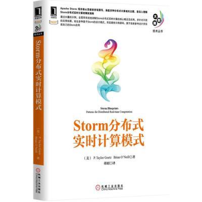 Storm分布式實時計算模式(Apache Storm 項目核心貢獻者親筆撰寫,涵蓋多種分布式計算相關主題,是...