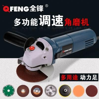 全鋒(QUANFENG)角磨機磨光機調速多功能切割機手砂輪拋光砂輪機家用手磨機 標配+調速+送砂輪