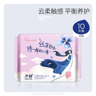 子初 丝薄云柔卫生巾产妇卫生巾产后专用卫生纸产妇专用240mm10片