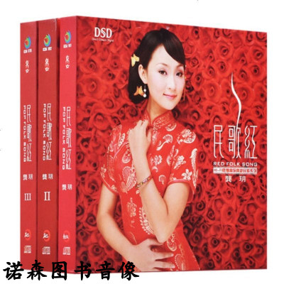 正版龔玥cd專輯 龔月發燒音樂 民歌紅三部曲 汽車載cd光盤碟片