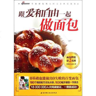 跟愛和自由一起做面包 書籍 美食小吃 正版
