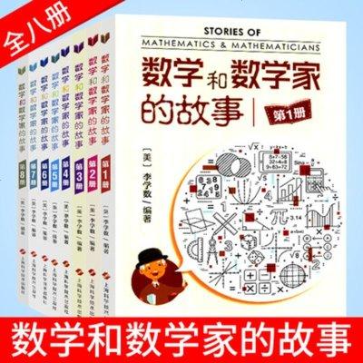 全8本數學和數學家的故事李學數編著 科學家普及初中高學生數學課外閱讀書籍數學生活/數學樂園上海科學技術出版社 新華書