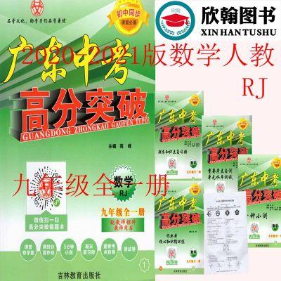 2020-2021版 廣東中考 高分突破 數學 九年級 全一冊 RJ版 人教版 初中同步