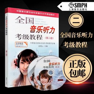 【优惠】全国音乐听力考级教程第2级 附CD二张 中国音乐家协会社会音乐水平考级教材上海音乐出版社听力考级教材