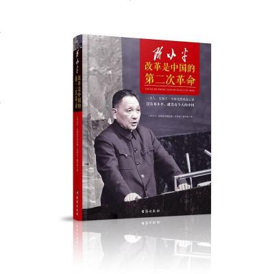 正版 :改革是中國的第二次革命 改革是中國的第二次革命寫組 書店 歷史研究書籍 書