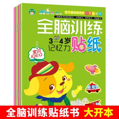 全腦開發貼貼畫 全4冊 兒童動手動腦手工貼貼畫早教玩具 幼兒智力潛能開發益智貼紙書