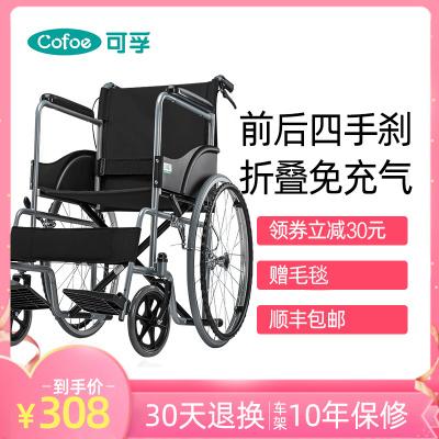 顺丰】可孚轮椅折叠轻便老人手推车轮椅车老年人残疾人前后四手刹手脚不便手动轮椅便携简易轮椅跃动蓝
