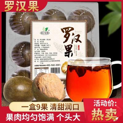 罗汉果 杯口留香花茶 广西桂林永福原产大果 干货 果茶花茶叶