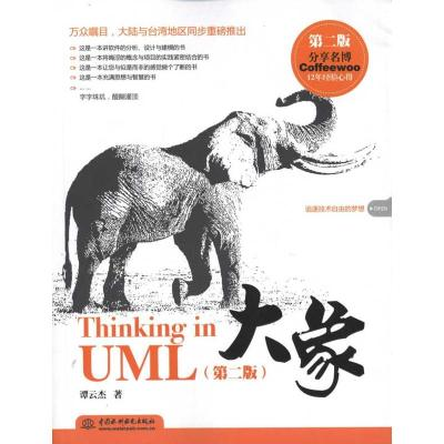 大象——Thinking in UML(第二版) 譚云杰 著作 專業科技 文軒網