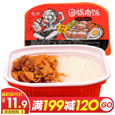 【满199减120】慕滋自热鱼香肉丝饭320g/盒 户外方便米饭速食食品即食快餐盒饭盖浇饭