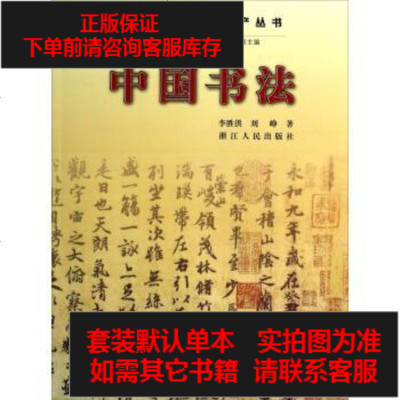 【二手8成新】【二手9成新】非物质文化遗产丛书:国书法9787213056314