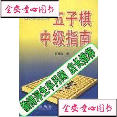 【单册】上新)五子棋中级指南_彭建国_ 书籍