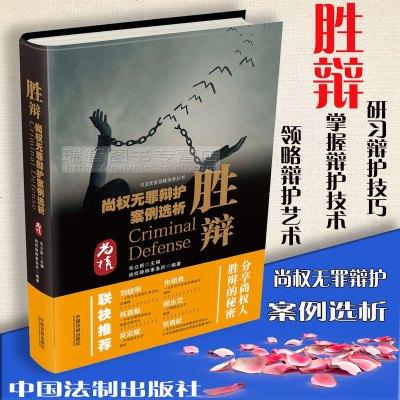 胜辩 尚权无罪辩护案例选析 毛立新 刑事辩护律师/刑法学者和法律学习书籍 中国法制出版社9