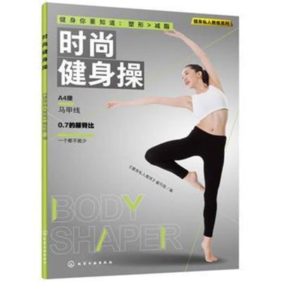 正版書籍 時尚健身操 9787122271389 化學工業出版社