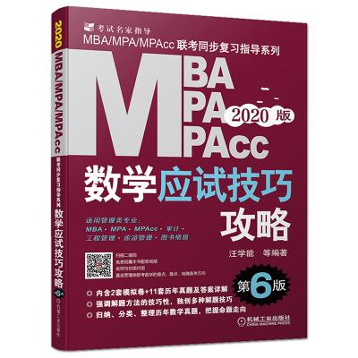 正版 数学应试技巧攻略 汪学能 机工版 MBA/MPA/MPAcc管理类199联考 考试大纲 数学历年真题详解解析 数
