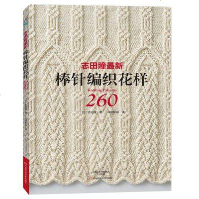 志田瞳新棒針編織花樣260例 鉤針編織教程 織毛衣的書 花樣圖案大全 手工書籍大全成人 毛衣圍巾帽子兒童毛衣毛線編