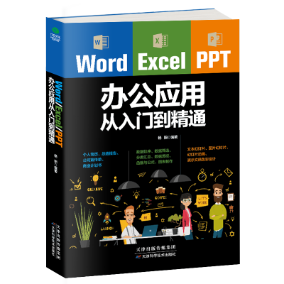 WordExcel PPT办公应用从入门到精通office文档编辑电脑计算机办公软件三合一应用教程ppt制作