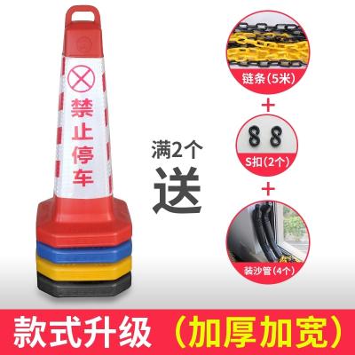 閃電客禁止停車警示牌樁請勿泊車告示牌專用車位路障雪糕筒塑料路錐 升級紅-禁止停車(2個送鏈條)