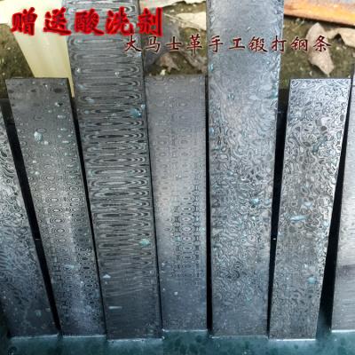 大马士革花纹钢原料钢料钢材夹钢芯毛坯料 钢条板材小刀料已淬火
