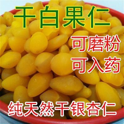 新曬干熟干白果仁新鮮熟干白果銀杏白果仁1斤材可磨粉