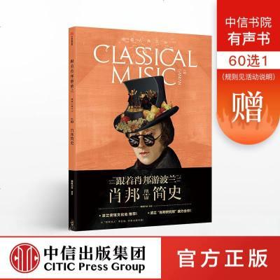 橄榄古典音乐03 肖邦简史 橄榄FM  音乐艺术 古典音乐 中信出版社图书 正版书籍