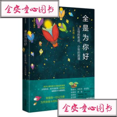【单册】正版《全是为你好:父母的焦虑,少年的困境》王浩威,中信出版社,