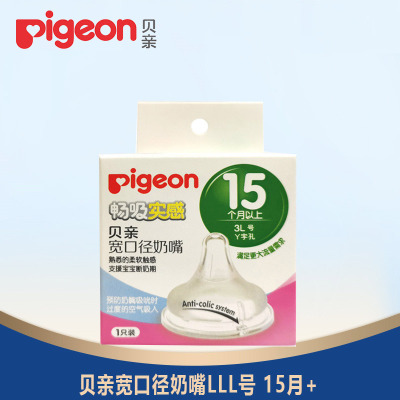 貝親(Pigeon)貝親奶瓶適配奶嘴 寬口徑嬰兒奶嘴 單只裝 3L號15個月以上 BA119