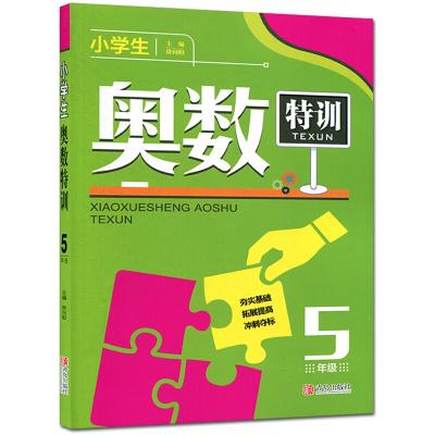 新版 小學生奧數特訓五年級 青島出版社 徐向陽 5年級上下冊通用版奧數教材奧數教程數學競賽