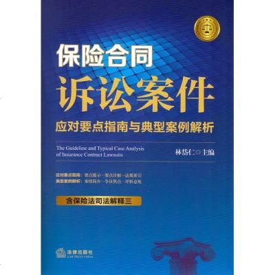 正版書籍 保合同訴訟案件應對要點指南與典型案例解析 法律出版社