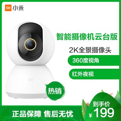 小米米家智能攝像機云臺版2K全景攝像頭家用網絡監控 白色