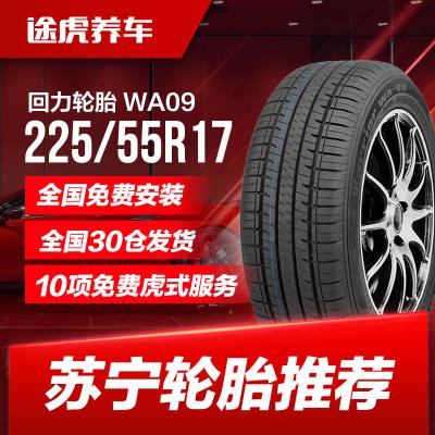 回力輪胎 WA09 225/55R17 97V Warrior